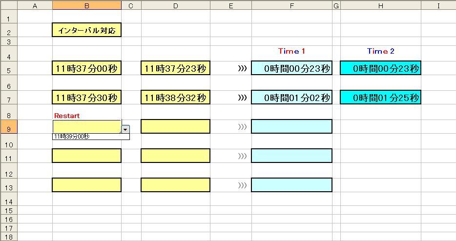 経過時間の計測(複数の計測パターン): 柔らかエクセル