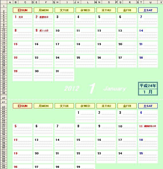 カレンダー 2014年度カレンダー エクセル : して使うのではなく、エクセル ...