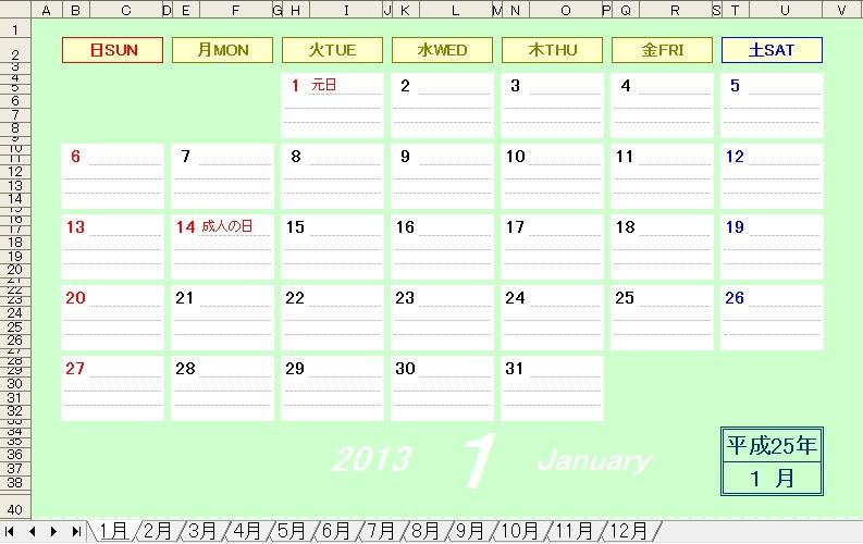 カレンダー 2013年カレンダー 印刷用 : ... 印刷用(A4サイズ/2か月