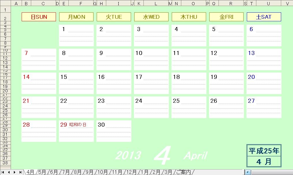 カレンダー 2013年カレンダー 印刷用 : 印刷 用 a4 サイズ 2 か月 の 2013 ...