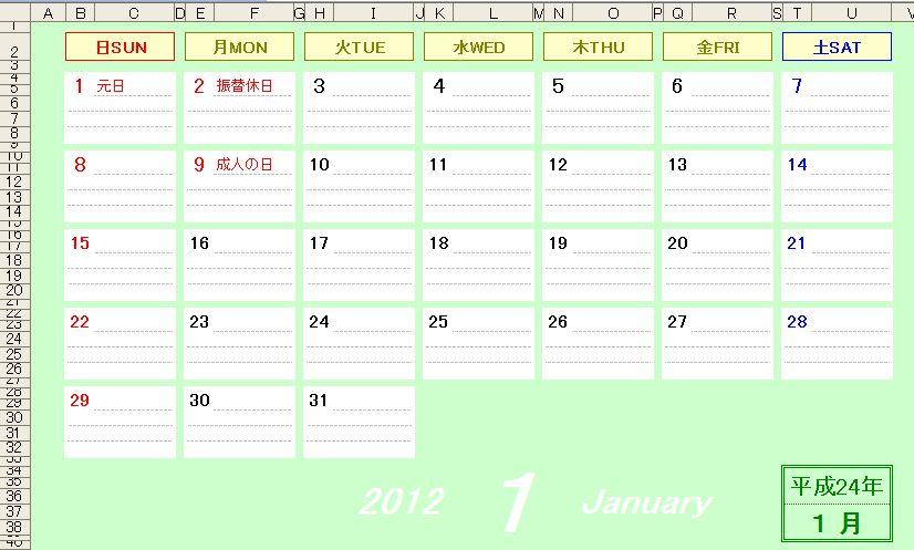 2012年のカレンダー(メモ ...